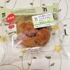 リピート決定!セブンイレブンの【もち麦もっちり!ぷちもちきなこ】がもちもちで美味い!