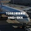 TG683便搭乗記:タイ国際航空で羽田からバンコクへ行ってみた!