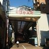 円頓寺本町商店街