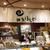 神奈川 鎌倉〉上品な甘さが良いです