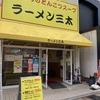 浜松市 ラーメン三太と細麺三太を食べ比べ!営業時間やメニューまとめ!