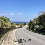 沖縄旅行1日目