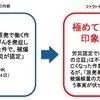 NHKが「原発事故対応の作業員が被ばくによる癌を発症した労災」とのミスリード記事を書き、朝日新聞の記者がツイートによる拡散を行う