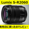 【レンズ】Lumix S 20-60mm F3.5-5.6 買っちゃいました 作例あり【実写レビュー】