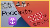 【アップデート】iOS14.5でPodcastのココが変わった!