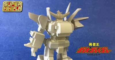 【スーパーミニプラ】すごい・・・すごく強い、すごくデカい、すごいロボットの1/2モデルだ・・・!