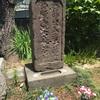 東海道権太坂で斃れし人々を埋葬した投げ込み塚の悲話(横浜市戸塚区)