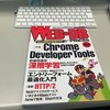 WEB+DB PRESS Vol.89を頂きました。HTTP/2やChrome Developer Toolsと盛り沢山