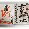 古峰神社で天狗の御朱印を貰ってきました