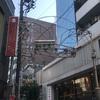 横浜のディープな飲屋街、野毛に行ってみた。