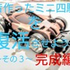 昔作ったミニ四駆を復活させよう!!その3(ネオバーニングサン・リメイク大作戦~シャーシ制作、そして完成編)【奮闘記・第9走】