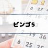 【ビンゴ5】宝くじの買い方・発売日・当選金額は?実際に購入した結果