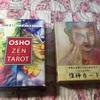 OSHO禅タロットと惟神(かんながら)カードの魅力
