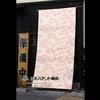西陣帆布 【のぼり 機能性 意匠性 ◎ 世界に誇れる技術】