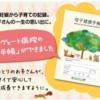 【バンコク里帰り出産】日本で母子手帳をもらいました。日本とタイ、母子手帳徹底比較!