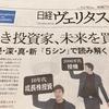 日経ヴェリタス(2021年5月9日号)にコメント掲載されました