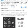 「産経ニュース」にShodo(ショドー)のオープンベータ版リリースの記事が掲載されました