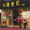 中華料理 海南記 お手頃価格で本場の中華料理が味わえます