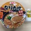 なりたけ監修『みそラーメン』背脂と濃厚味噌のスープは粘度が高くカップ麺を凌駕した仕上がりだった!!おい飯が最高に旨し!!