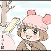 【四コマ漫画】すべり台ですべらない話