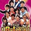 r-1ぐらんぷり2018 優勝濱田さん!!感想