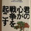 羽仁五郎「君の心が戦争を起こす」(光文社)