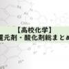 【高校化学】還元剤・酸化剤総まとめ