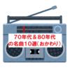 【保存版】おかわり*平成生まれが選ぶ70年代&80年代の名曲10選