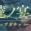 【シノアリス】『ステップアップガチャ~演者達ノ宴~』の当たり武器