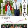 箱入り息子の恋ーー星野源と夏帆を愛でる映画です!(キリッ)★★★(3.0)