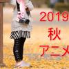 【2019秋アニメ】画像も貼らずにアニメレビュー その2【ネタバレ注意】