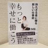 【本】もっと幸せに働こう〜持たざる者に贈る新しい仕事術〜