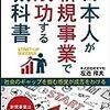 「日本人が新規事業で成功する教科書」 読了 〜実務家ならではの視点が面白い〜