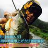 梅雨のバス釣り攻略!梅雨の長雨を克服し釣果を伸ばす唯一の方法。