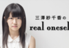 三澤紗千香さん、25歳のお誕生日
