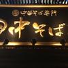 山形の名店「龍上海」の味わいを仙台で〜田中そば店
