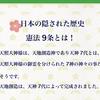 日本の隠された歴史 憲法第 9条とは!