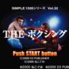 PS1「SIMPLE1500 THEボクシング」レビュー!クリーンヒット!体力の限界で引退!こだわり光る一品!