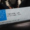 AKB48劇場「僕の太陽」公演に行ってきた