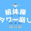 【アプリレビュー】変なゲーム!組体操タワー崩しはシュールで楽しいやつでした【iOS/Android】