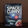 宇宙日本食「スペースカレー」に「のとしし団」のイノシシ肉をあわせてみる