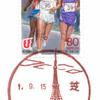 【風景印】芝郵便局(2019.9.15押印)
