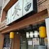 仙台駅から近くの蕎麦屋:葵でカツ丼とそばのセットを食べてきた。