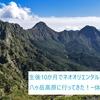 【育児】生後10か月でネオオリエンタルリゾート八ヶ岳高原に行ってきた!ー体験談ー