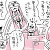 【マンガ】ワンマン社長はマックをマクドと言う