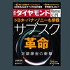 ビジネス書ベストセラー2019.2.2