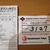 BRM1107東京300甲斐 vol. 3
