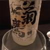 【選ばれたのは】菊鷹、菊花雪 純米無濾過生酒&雄飛 純米吟醸無濾過生酒の味。【でした】