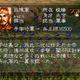 三国志5 武将 韓当