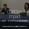 1003食目「CORONA Impact 〜コロナ・インパクトによる生活の変化〜」Diabetes WEB Seminarで講演させて頂きました。